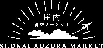 島根隠岐の島と高知土佐町と阪南地域の新鮮食材が集まるお店